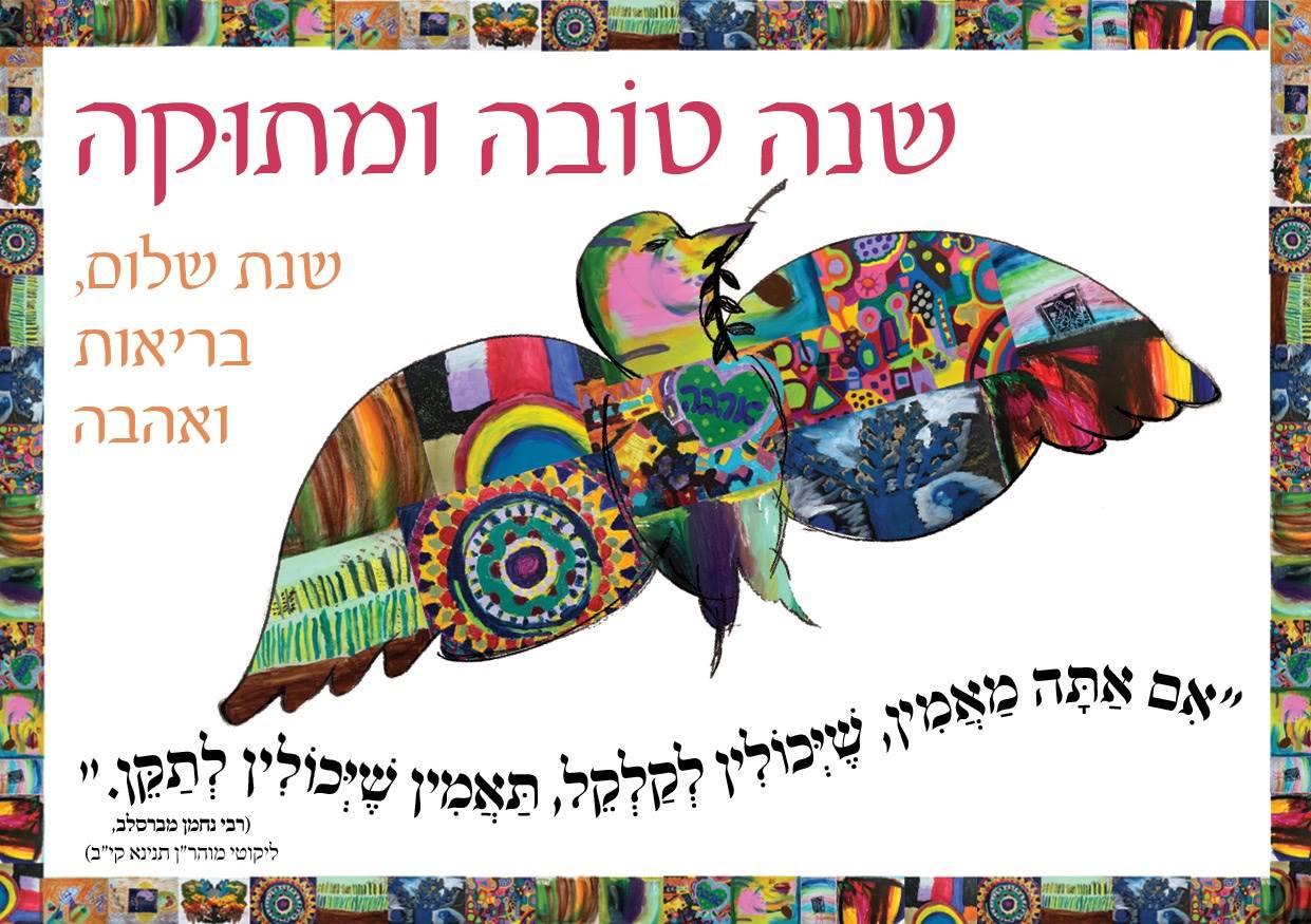 שנה טובה ומתוקה | ציור חברי מועדון ניצוצות טירת הכרמל , עיצוב ציפי מרדכי