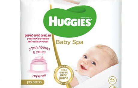 מגבוני Huggies Baby Spa באריזה חדשה ומשודרגת